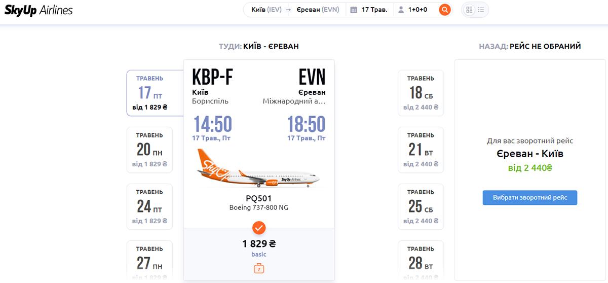 Авіаквитки із Києва в Єреван в один бік