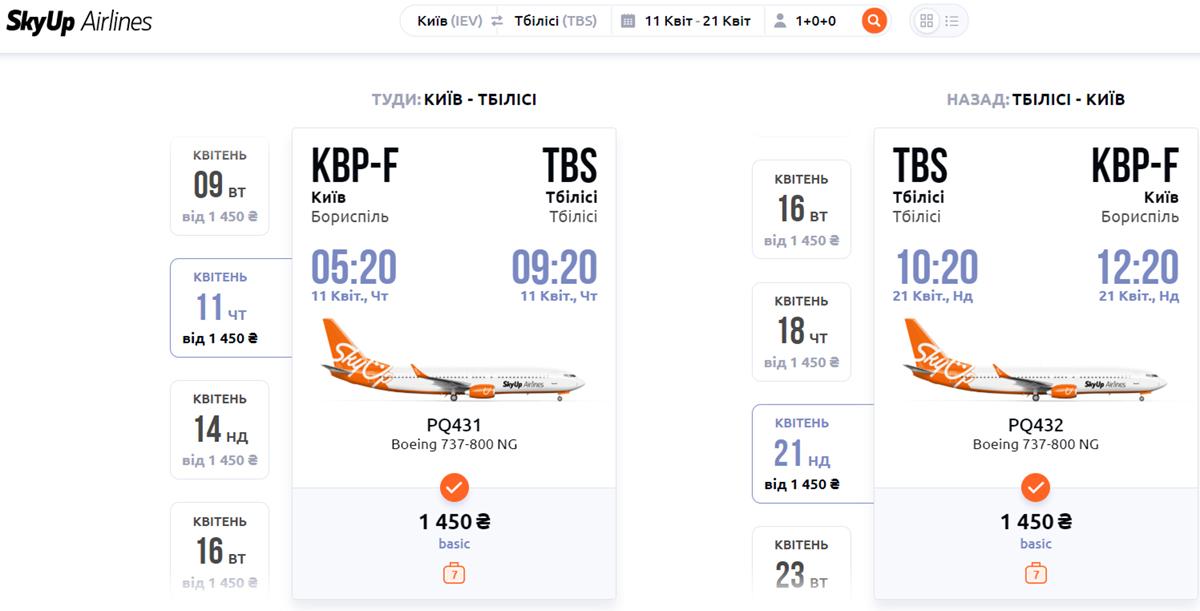 Авіаквитки Київ - Тбілісі - Київ на сайті SkyUp Airlines