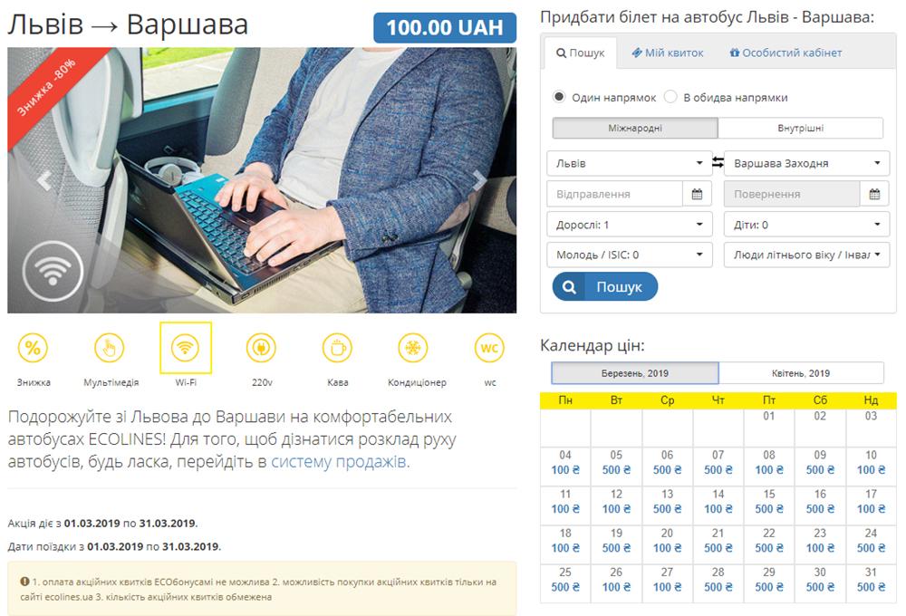 Автобусні квитки Львів - Варшава за 100 гривень