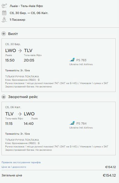 Львів - Тель-Авів - Львів, приклад бронювання