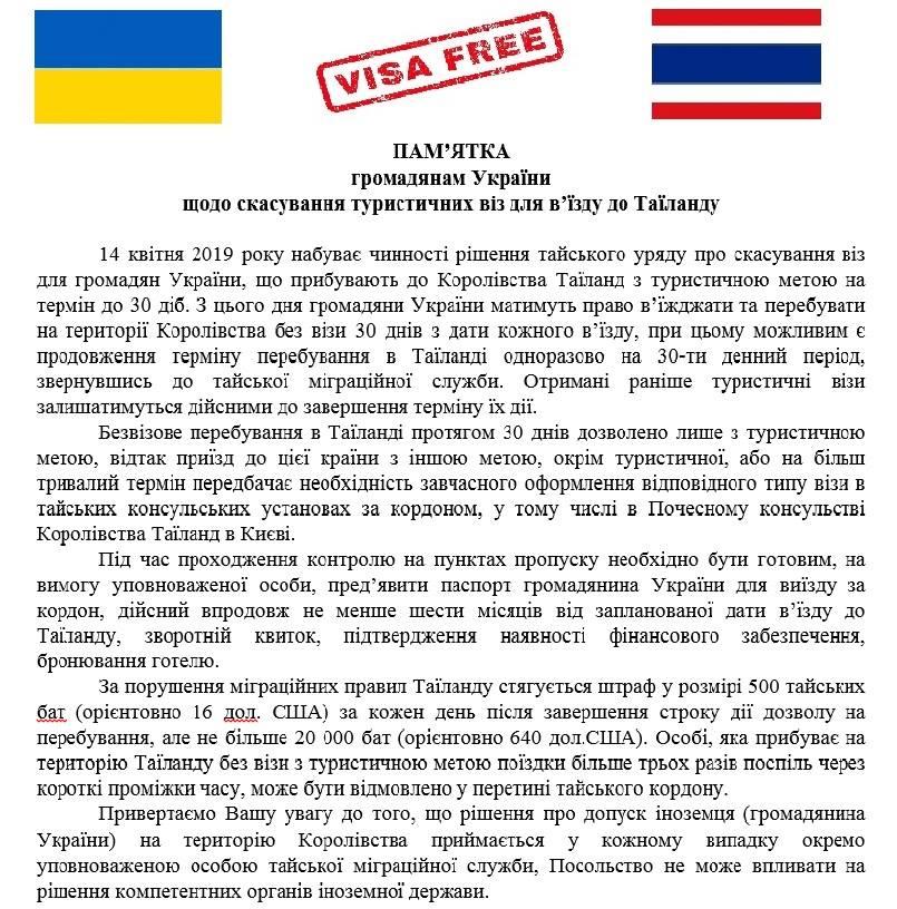 Пам'ятка щодо скасування віз для громадян України в Королівство Таїланд