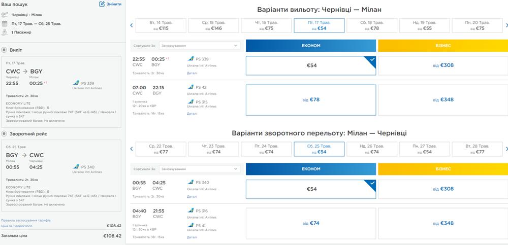 Квитки на прямий рейс Чернівці - Мілан - Чернівці