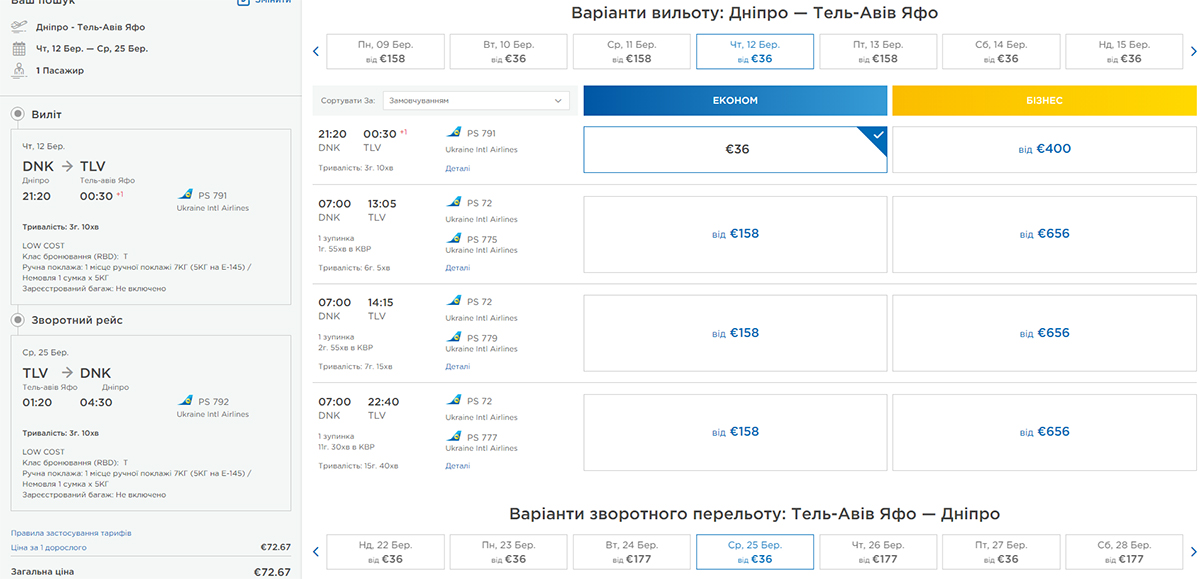 Квитки Дніпро - Тель-Авів - Дніпро на сайті МАУ