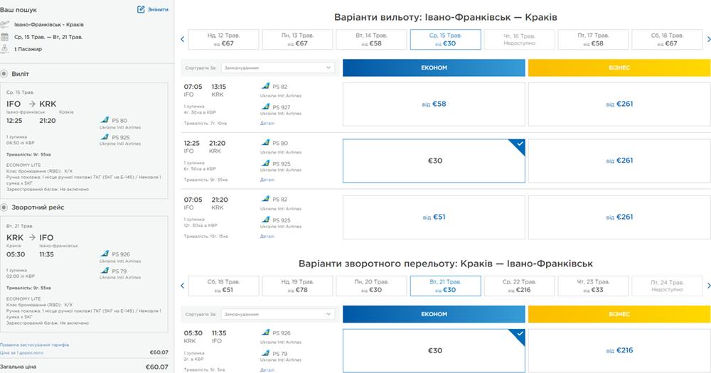 """Дешеві квитки з Івано-Франківська в Краків """"туди-назад"""""""