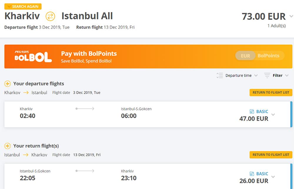 Авіаквитки Харків - Стамбул - Харків на сайті Pegasus Airlines
