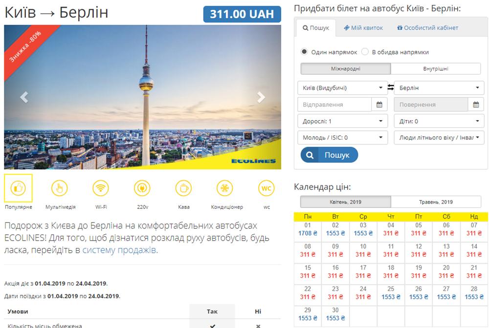 Квитки на рейс з Києва в Берлін