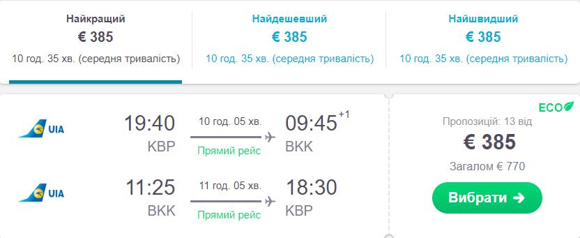 Авіаквитки Київ - Бангкок - Київ на сайті SkyScanner: