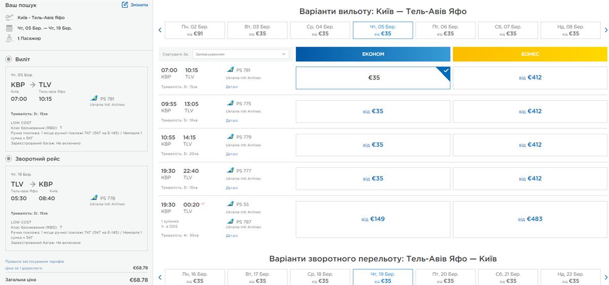 Квитки Київ - Тель-Авів - Київ на сайті Міжнародних авіаліній України
