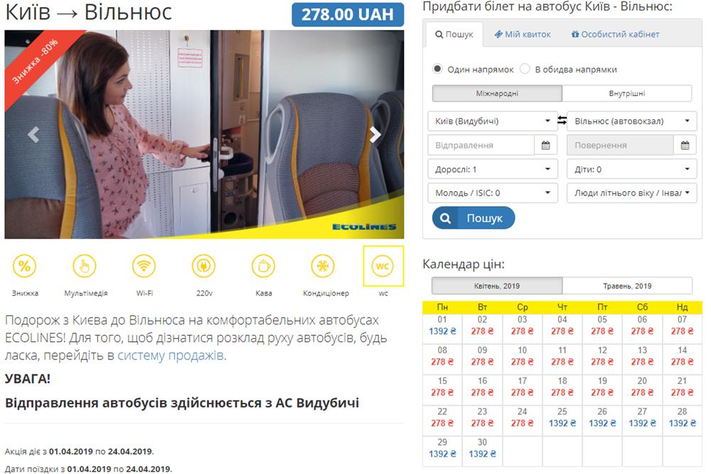 Квитки Київ - Вільнюс на сайті Еколайнз