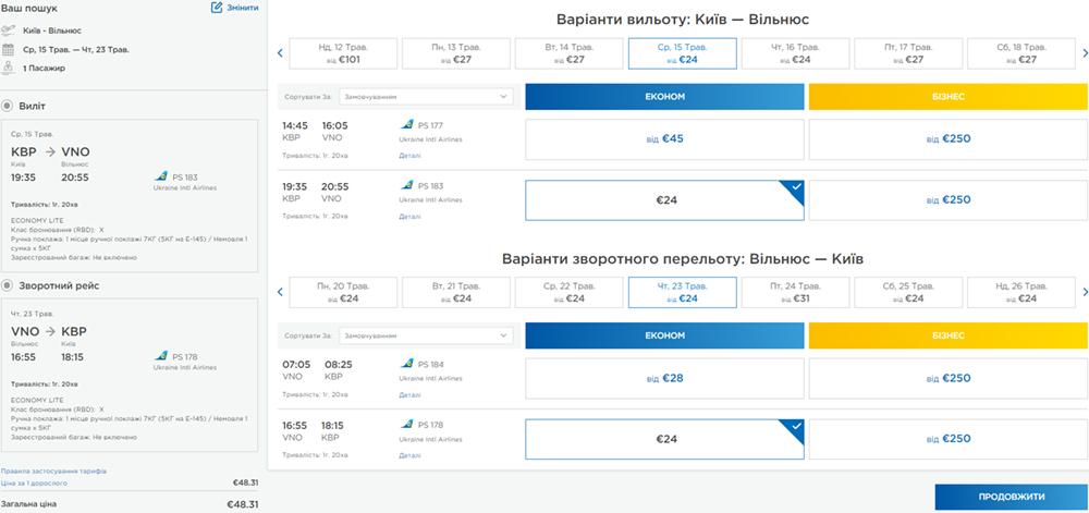 Акційні квитки на рейс Київ - Вільнюс - Київ: