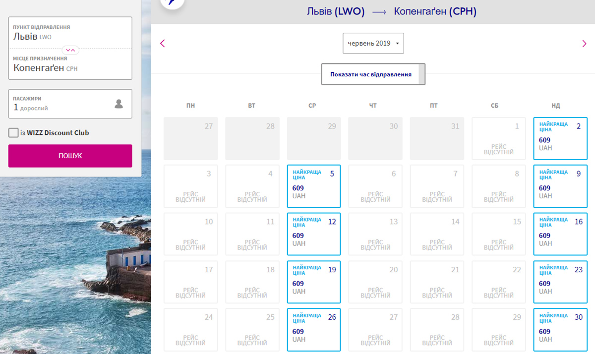 Календар цін на рейс у Копенгаген