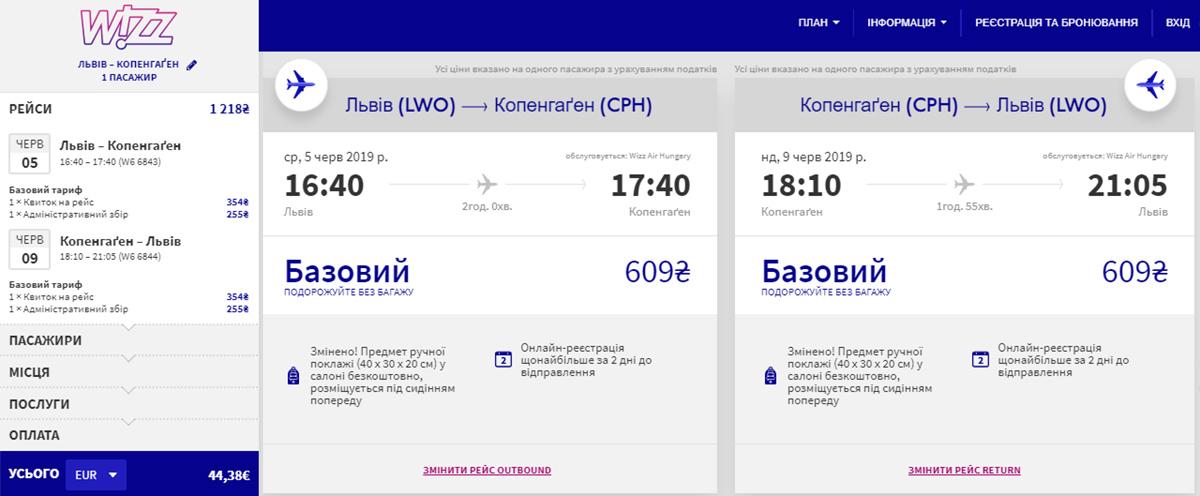 Авіаквитки Львів - Копенгаген - Львів на сайті Wizz Air