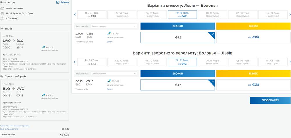 Квитки на прямий рейс Львів - Болонья - Львів в травні