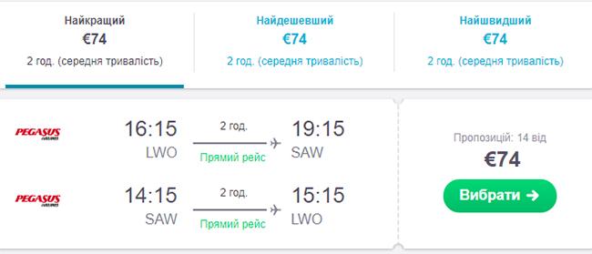 Львів - Стамбул - Львів від€74