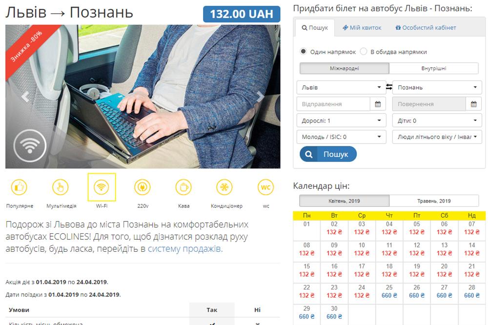Автобусні квитки Львів - Познань за 132 гривні