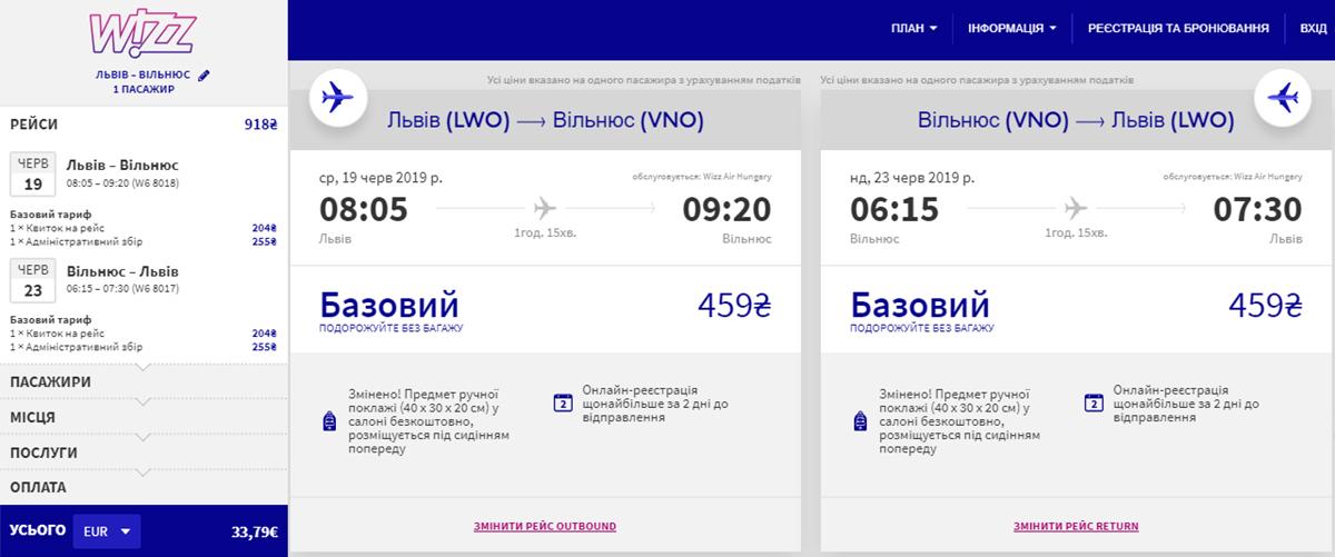 Квитки Львів - Вільнюс - Львів на сайті Wizz Air