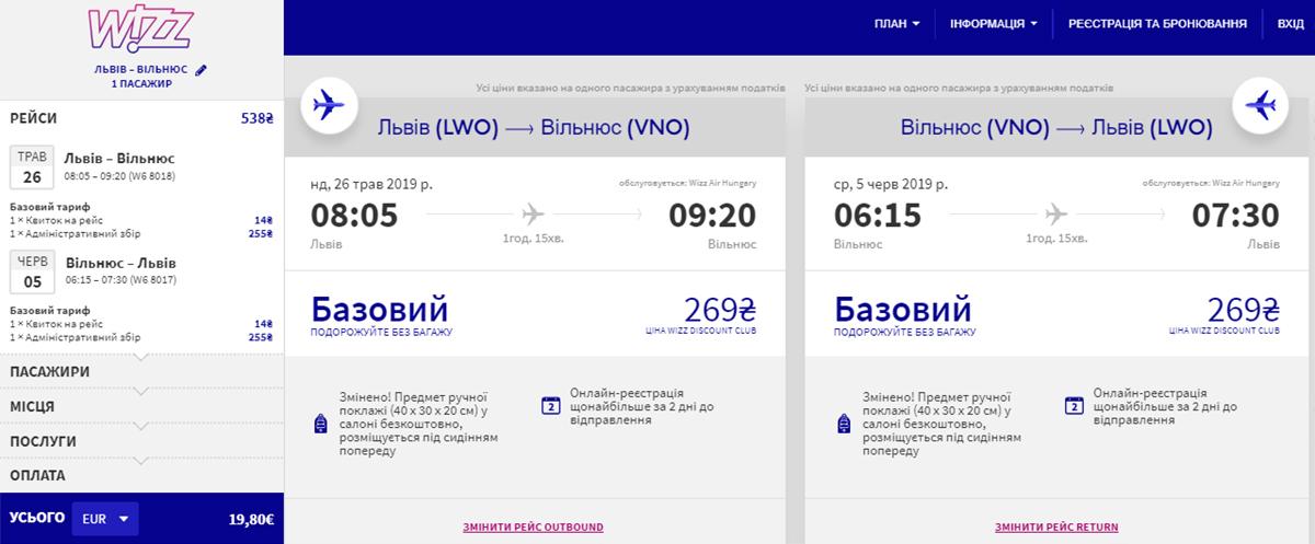 Квитки на переліт зі Львова у Вільнюс в два боки зі знижкою Wizz Discount Club