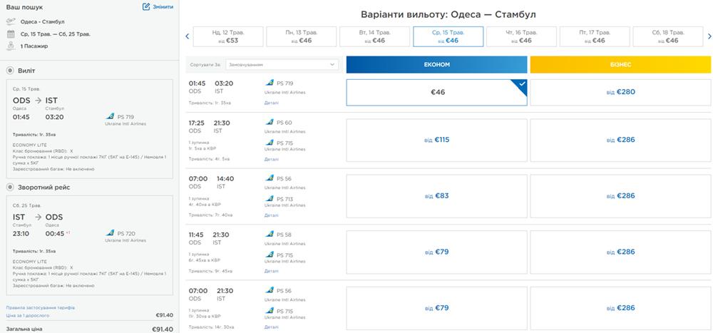 Авіаквитки на прямий рейс Одеса - Стамбул - Одеса