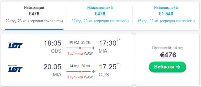 Квитки з Одесив США від €476