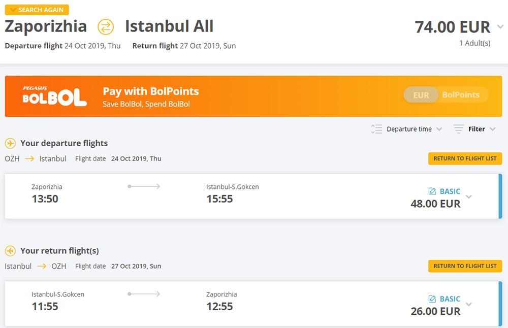 """Авіаквитки із Запоріжжя в Стамбул """"туди-назад"""""""