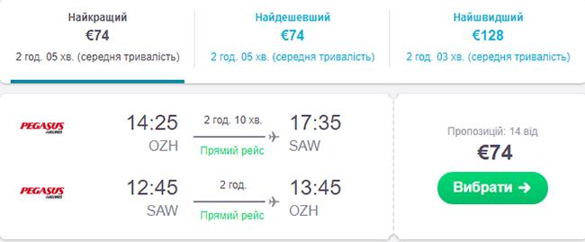 Авіаквитки із Запоріжжя в Стамбул на сайті SkyScanner