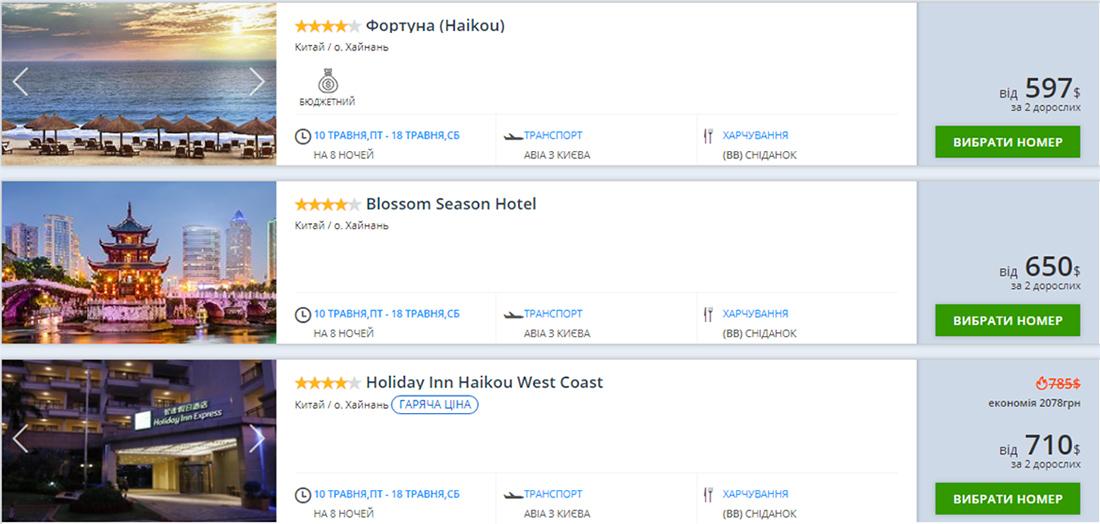 Бронювання пакетного туру на острів Хайнань з вильотом із Києва 10 травня (ціна вказана на 2-х осіб)