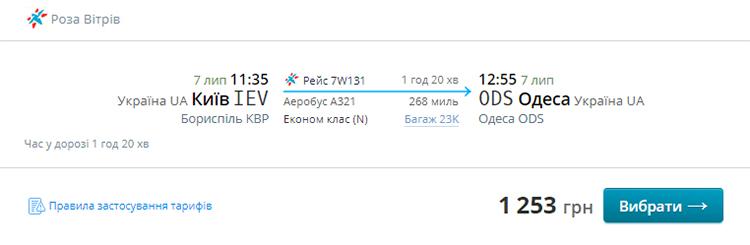 Авіаквитки Київ - Одеса на сайті Windrose
