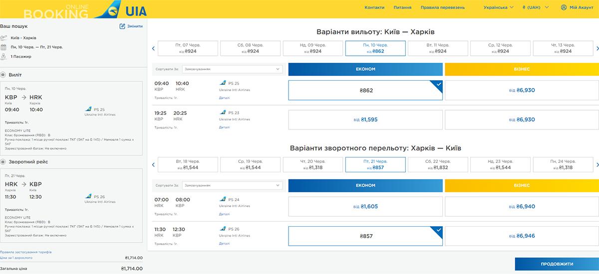 """Авіаквитки з Києва у Харків """"туди-назад"""""""