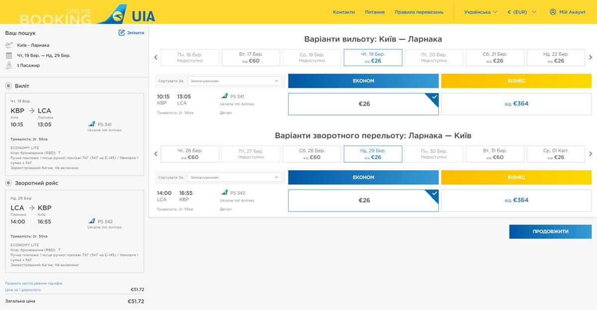 """Приклад бронювання квитків із України на Кіпр """"туди-назад"""" на березень"""