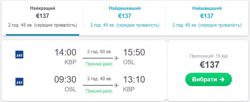 "Квитки з Києва в Осло ""туди-назад"" в пошуковику SkyScanner"