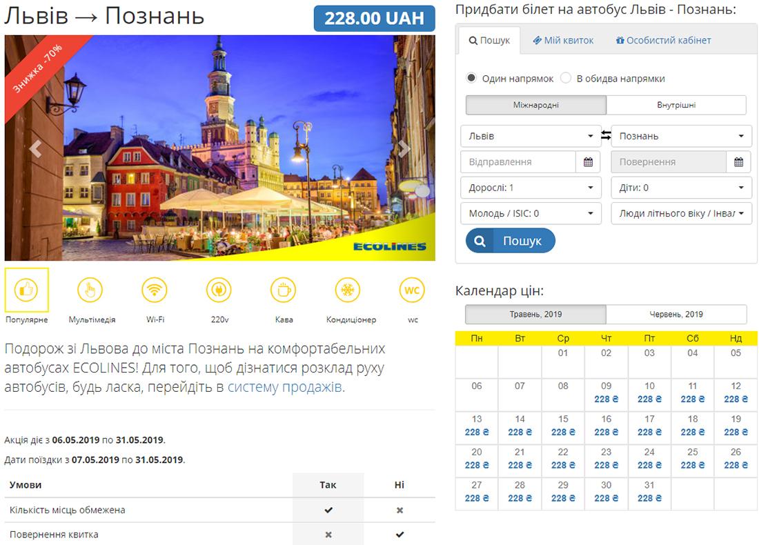 Автобусніквитки Львів - Познань на сайті Ecolines