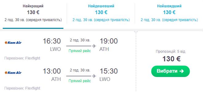 Авіаквитки Львів - Афіни - Львів на сайті Skyscanner