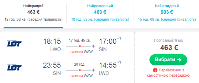 Львів - Сінгапур - Львів від €463
