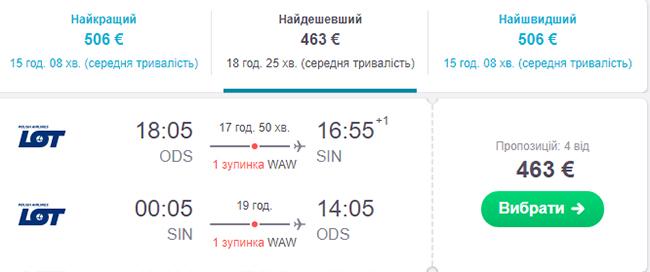 Квитки з Одеси від €463