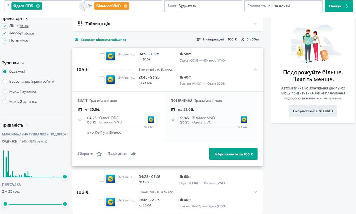 Авіаквитки з Одеси у Вільнюс туди-назад на сайті Kiwi