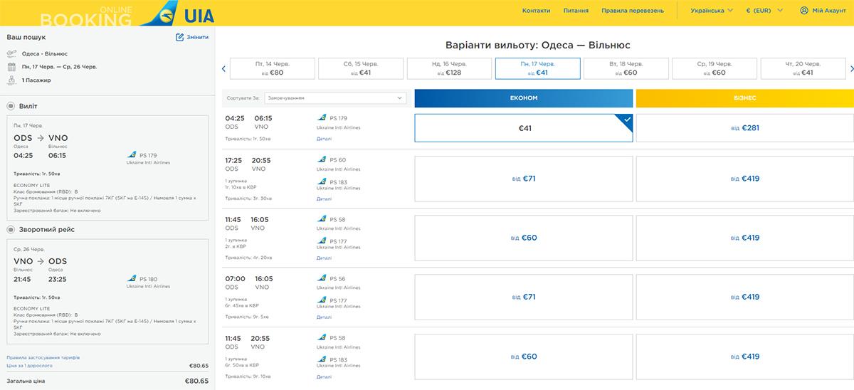 Авіаквитки на прямий рейс Одеса - Вільнюс - Одеса на сайті МАУ