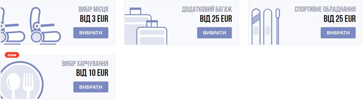 Додаткові послуги на рейсах SkyUp Airlines