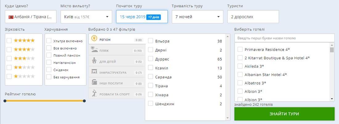 Як шукати пакетні тури в Албанію