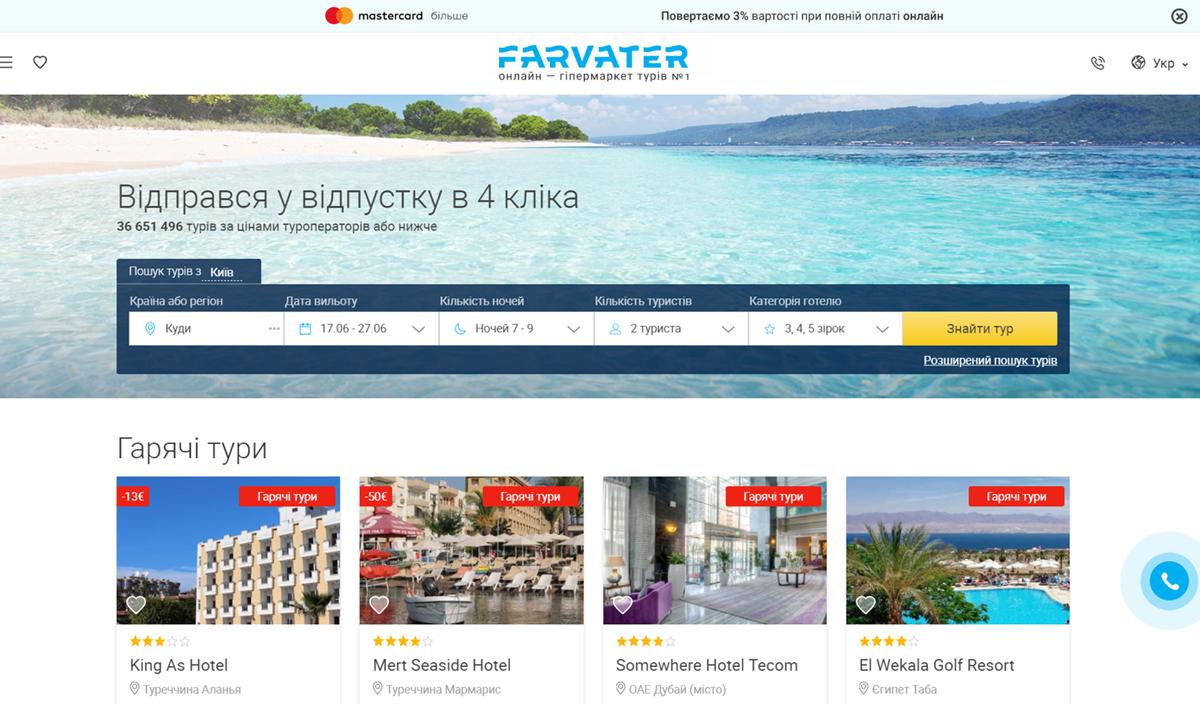 Пошук пакетних турів на сайті Farvater Travel