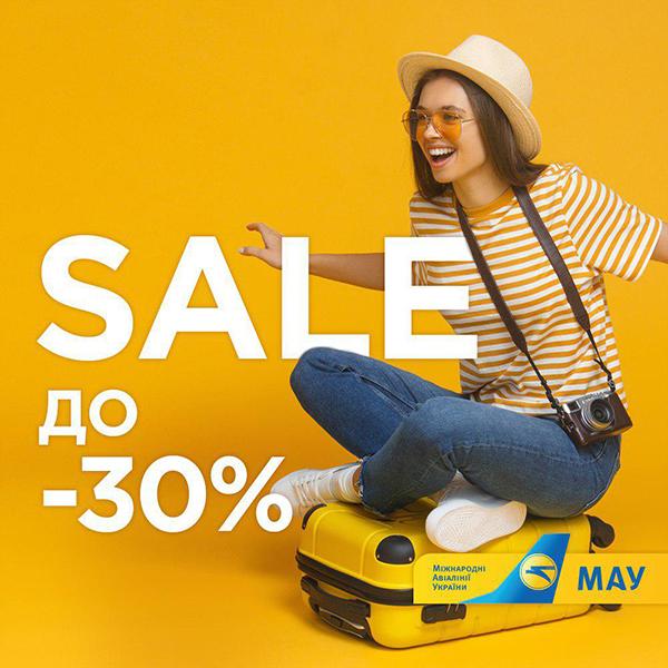 Розпродаж авіаквитків Міжнародних Авіаліній України