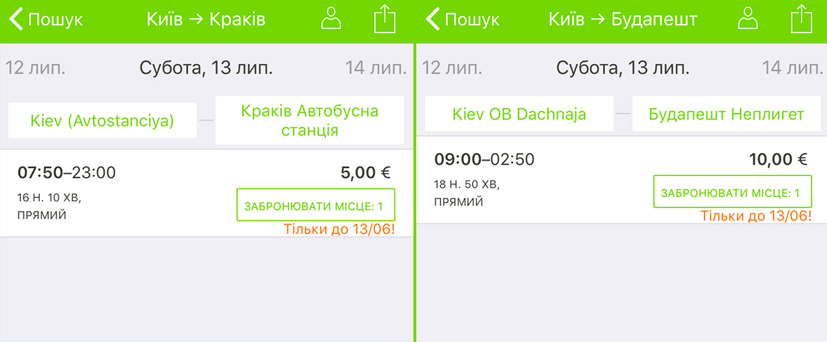 Квитки із Києва в Краків та Будапешт в мобільному додатку FlixBus: