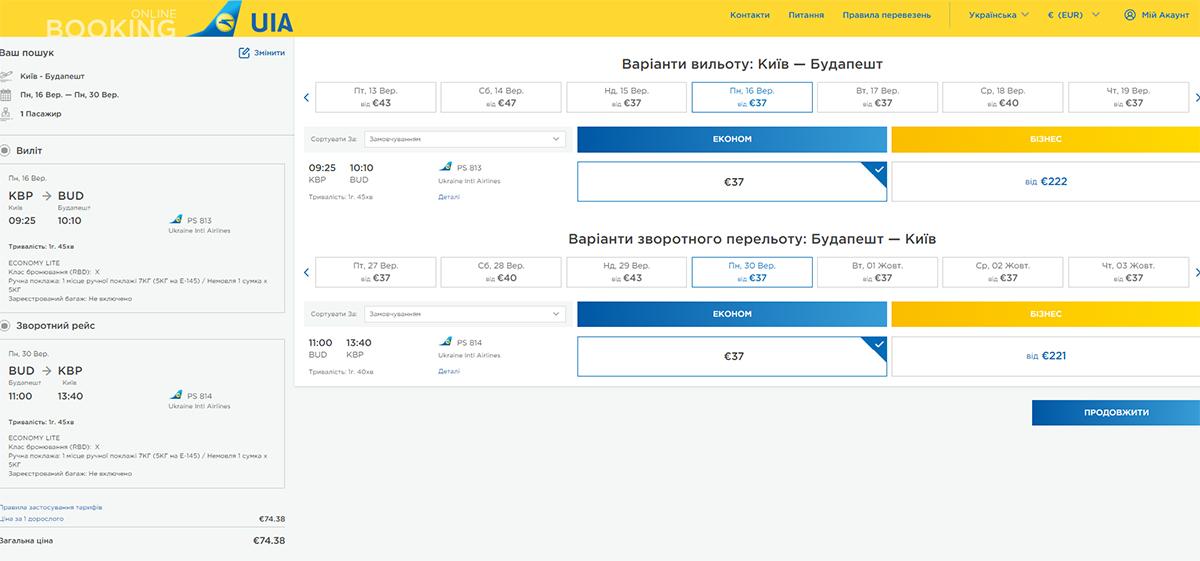 Авіа із Києва в Будапешт туди-назад на сайті МАУ