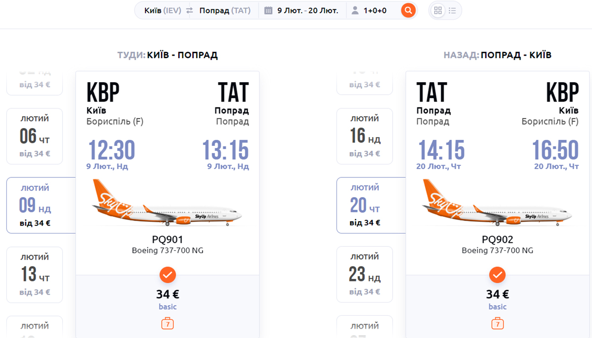 Авіаквитки із Києва в Попрад туди-назад на День Валентина