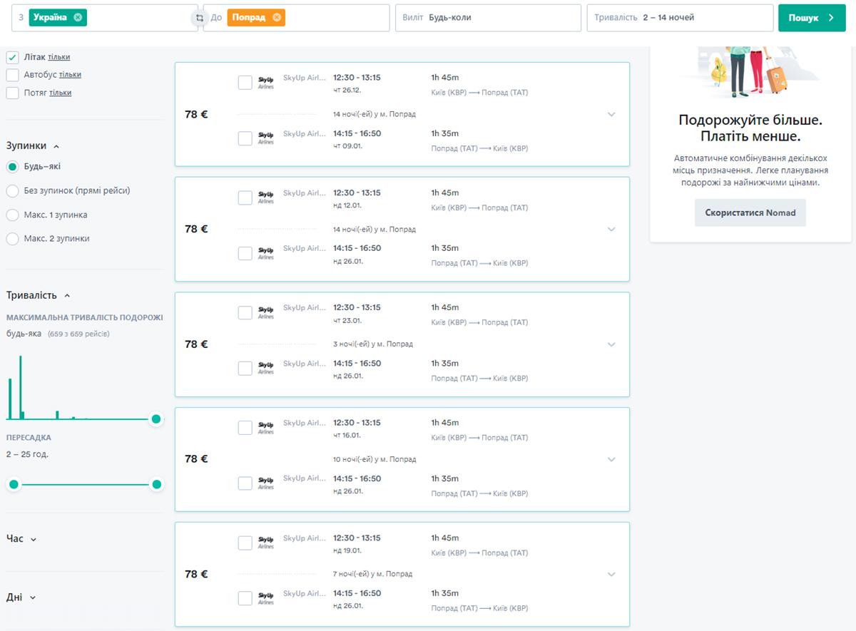 Лоукост-авіаквитки на переліт Київ - Попрад - Київ на сайті Kiwi