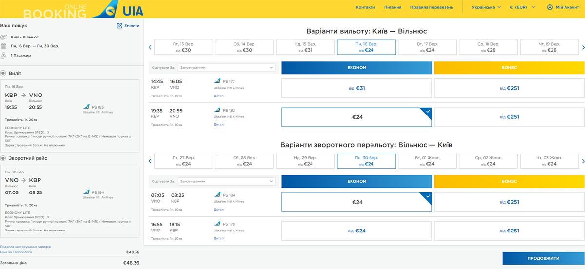Авіаквитки із Києва у Вільнюс в два боки