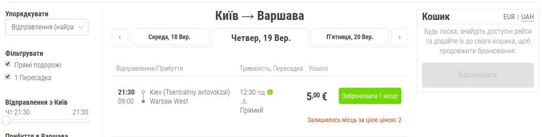 Дешеві квитки із Києва у Варшаву на сайті FlixBus
