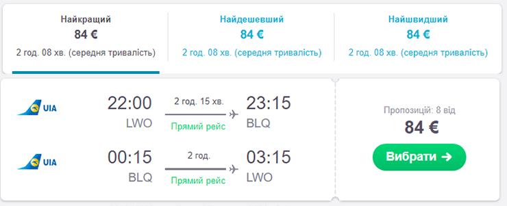 Авіаквитки зі Львова в Болонью на сатйті Skyscanner