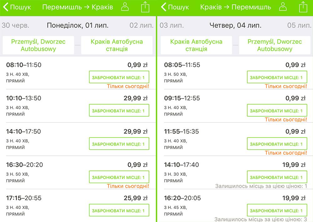 """Квитки із Перемишля в Краків """"туди-назад"""" в мобільному додатку FlixBus"""