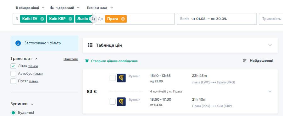 Приклад бронювання квитків з Києва в Прагу