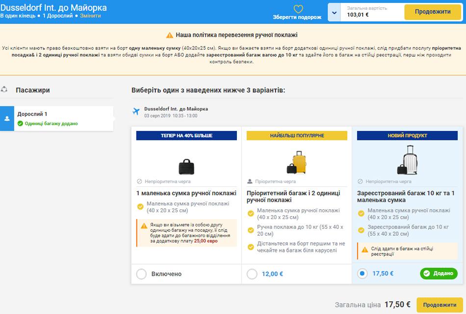 Авіаквитки з Дюссельдорфу на Пальму з найвищою ціною за малий багаж (під час бронювання квитків)